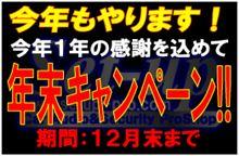 大阪府 SET UP様 今月末までVIPER&SMART HIDキャンペーンです!