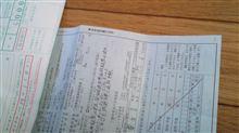 10年以上振りに,違反切符を切られました・・・ (´;ω;`)