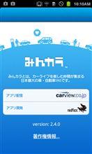 【みんカラアプリ】android版 ver2.4.0 リリースのお知らせ