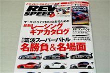 REV SPEED 2013年2月号 発売中です!