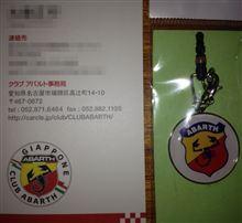 Club ABARTH Giappone