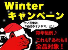 本日中まで♪大特価♪みんカラ限定★ Winterキ ャ ン ペ ー ン ★ 最大20%OFF・全品対象!!