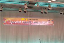 ファミリーパーティー終了。