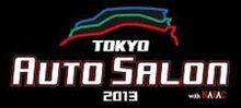東京オートサロン 2013へ出展します!!