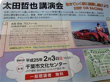 「日本一のフェラーリ遣い」!