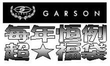 ★2013新年恒例ギャルソン恒例福袋販売!!