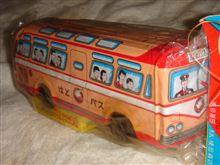 トホホ玩具自慢25 はとバス
