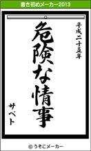 「書き初めメーカー2013」