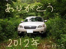 2012年のありがとう