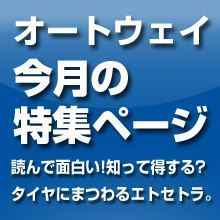 ■ドバイから来日したタイヤブランド「ZEETEX(ジーテックス)タイヤのご紹介!!  by AUTOWAY
