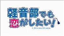 ニコ動 【MAD】軽音部でも恋がしたい!&マジ全部律