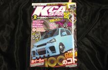 K-CAR SPECIAL(Kカー スペシャル) 2月号の掲載!