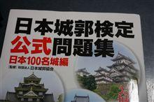 日本城郭検定(日本100名城編)を受験
