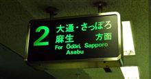 札幌・小樽グルメツアー&第2の故郷里帰りツアー 1