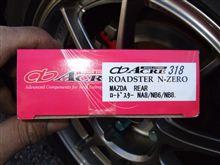 2013,1/2(水)ブレーキパッドをアクレ N-ZEROへ交換!