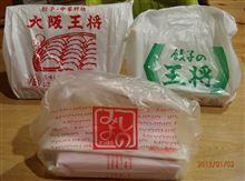 餃子食べ比べ( ̄~; ̄)