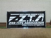 ZTAのステッカーをプレート風に♪(*^^*)