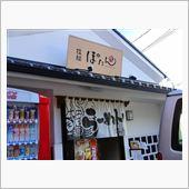 「麺処 ぼたん」5 -栃木-
