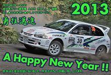 今更ながら、新年明けましておめでとうございます!