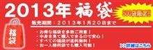 福袋キャンペーン開始!!