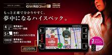 ☆ 新型レーダー探知機 |ω・`) ☆