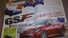 今年8月発売!?GS-F(・・;)