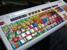 美味しそうなキーボード☆
