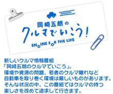 クルマでいこう! ENGINE FOR THE LIFE AWARD 2012 は、どのクルマに輝いたか ☆