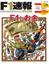 【書籍】F1速報PLUS Vol.26 『F1とお金』