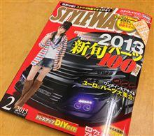 スタイルワゴン2月号に取材掲載!