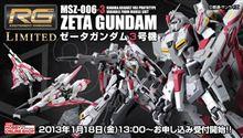 RGZガンダム3号機、MGトールギス2、発売!