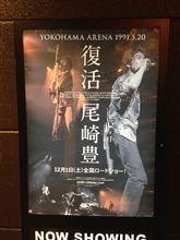 復活 尾崎豊 YOKOHAMA ARENA 1991.5.20