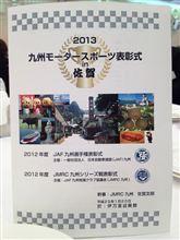 2012年九州モータースポーツ表彰式(JMRC九州新年総会)