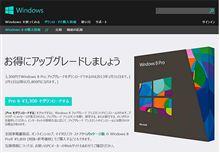 Windows8が3300円だったので導入してみた