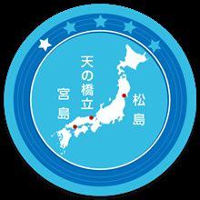 【ハイドラ!】 チェックポイント「日本三景」他 追加