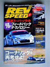 REV SPEED 2013年3月号  明日発売です!