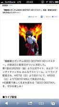 ガンダムSEED DESTINY HDリマスター、3月29日配信開始!