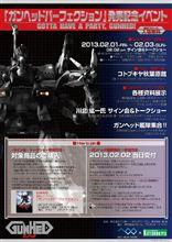『ガンヘッドパーフェクション』の発売記念イベント「GOTTA HAVE A PARTY,GUNHED!」