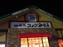 Z7☆ KAWASAKI 新春ミーティングプチ{{(>_<)}}