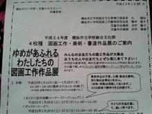 横浜市立学校総合文化祭