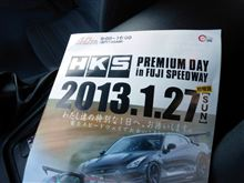 HKS PREMIUM DAY in FUJI SPEEDWAY に行ってきました!【その①】
