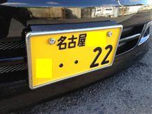 軽自動車用の字光式ナンバーについて