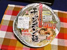 チャンポン麺 → ヱヴァンゲリヲンチップス → ゆず酒ハイボール