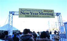 ★車好き中高年が大集合!毎年恒例の日本クラシックカー協会主催!ニューイヤーミーティング!Z31