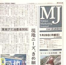 日経MJ 広告掲載