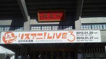 「リスアニ!ライブ 3 2日目」に行ってきたけど・・・・・