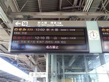今日は昼から大阪