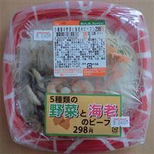 Seicomart 5種類の野菜と海老のビーフン