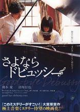 今日は、映画鑑賞「さよならドビッシュー」です(*^。^*)