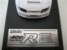白い 400R 、、、